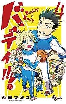 [西園フミコ]のバディ!!!(4) (少年サンデーコミックス)