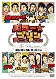 パワー☆プリン THE Premium ~未公開 マボロシ DISC~[DVD]
