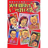 笑味期限はいつ切れる?―高田文夫の笑芸ノート