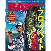 Bass World (バス ワールド) 2011年 10月号 [雑誌]