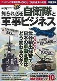 知られざる自衛隊と軍事ビジネス (別冊宝島 2254)