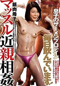 筋肉母子マッスル近親相姦 [DVD]