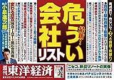 週刊東洋経済 2019年12/14号 [雑誌](最新! 危うい会社リスト) 画像