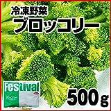 富士通商 冷凍 ブロッコリー 500g フェスティバル 業務用