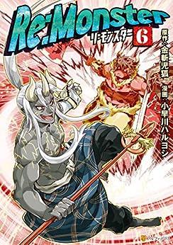 [金斬児狐x小早川ハルヨシ] Re:Monster リ・モンスター 第01-06巻+第56-58話