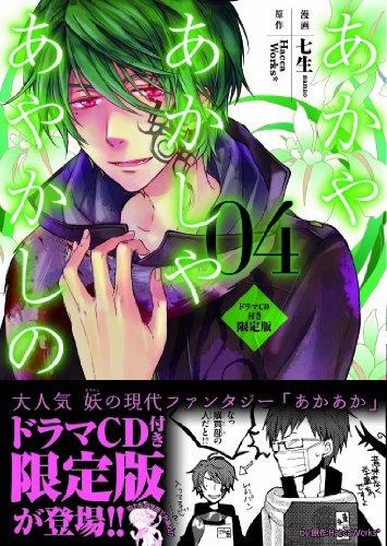あかやあかしやあやかしの 4 ドラマCD付き限定版 (MFコミックス ジーンシリーズ)の詳細を見る