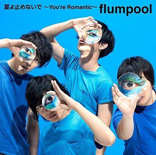[画像:夏よ止めないで ~You're Romantic~【初回限定盤】]
