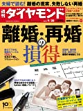 週刊 ダイヤモンド 2013年 9/28号 [雑誌]