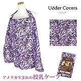 Udder Covers (アダーカバーズ) 授乳ケープ/ナーシングカバー (パープル Aubrey) (¥ 1,880)