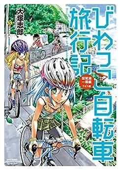 [大塚志郎]のびわっこ自転車旅行記 琵琶湖一周編 ラオス編