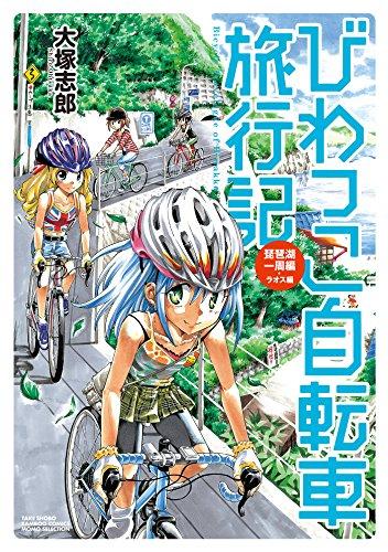 [大塚志郎] びわっこ自転車旅行記 第01-02巻