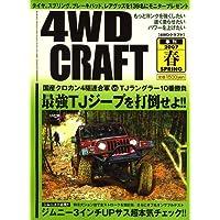 4WD CRAFT (クラフト) 2007年 05月号 [雑誌]