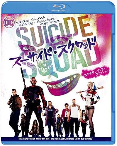 【期間限定】スーサイド・スクワッド エクステンデッド・エディショ...[Blu-ray/ブルーレイ]