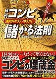 決定版! 日刊コンピ【回収率150~300%】儲かる法則
