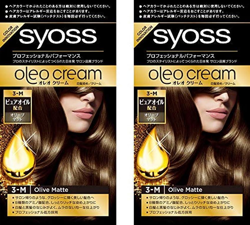 ペパーミント色仕出します【Amazon.co.jp限定】 サイオス オレオクリーム 白髪染め 3M オリーブマット 2個おまけ付き [医薬部外品] セット (50g+50g)×2+おまけ付き