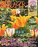 園芸ガイド 10月秋号 画像