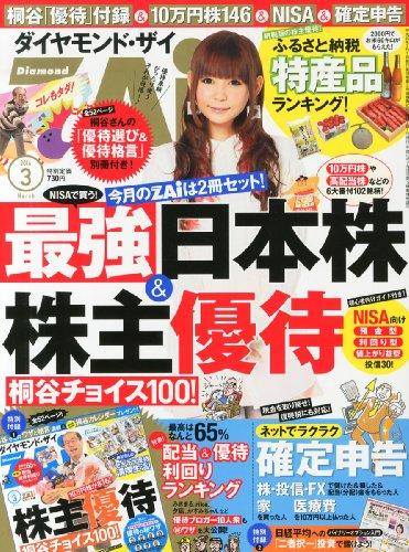 ダイヤモンド ZAi (ザイ) 2014年 03月号 [雑誌]の詳細を見る