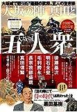 大坂の陣 真田と大坂城五人衆 (英和MOOK) 画像