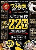 儲けのワル知恵 最強バイブル2017-2018 (100%ムックシリーズ)