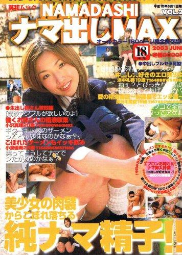 ナマ出しmax vol.2 (英和MOOK)