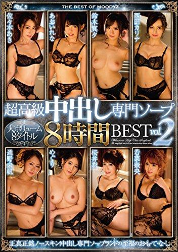 超高級中出し専門ソープ 大ボリューム8タイトル 8時間BEST vol.2 ムーディーズ [DVD]