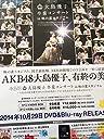 AKB48 大島優子 卒業コンサートポスター 非売品