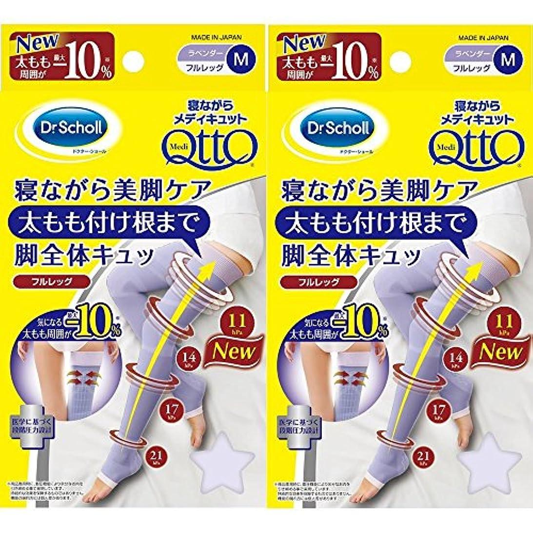 今後寓話高める【セット品】寝ながらメディキュット フルレッグ M(MediQtto Sleep Full Leg M)×2個