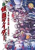 新 仮面ライダーSPIRITS(18) (月刊少年マガジンコミックス)