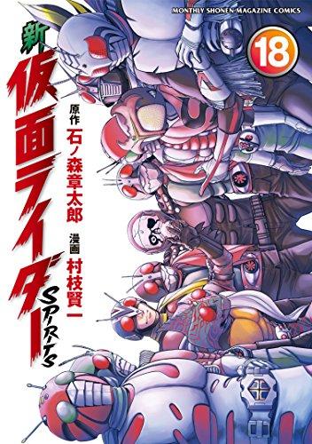 新 仮面ライダーSPIRITS(18) (月刊少年マガジンコ...
