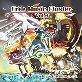 フリーミュージッククラスタ Vol.3