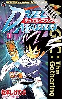 デュエル・マスターズ(1)【期間限定 無料お試し版】 (てんとう虫コミックス)