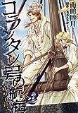 コランタン号の航海~水底の子供~(2) (ウィングス・コミックス)