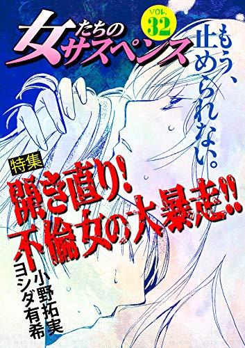 女たちのサスペンス vol.32 開き直り! 不倫女の大暴走!! (家庭サスペンス)