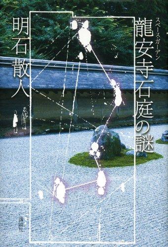 [画像:龍安寺石庭の謎 スペース・ガーデン]