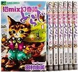 猫mix幻奇譚 とらじ コミック 1-7巻セット (フラワーコミックス)