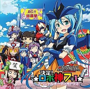 ロボットガールズZ☆決定!ロボ神7+1☆スペシャルオーディオドラマ