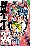 弱虫ペダル 32 (少年チャンピオン・コミックス)