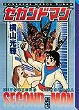 セカンドマン (講談社漫画文庫)