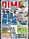 DIME (ダイム) 2015年 3月号 [雑誌]