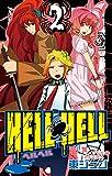 HELL HELL 2巻 (デジタル版ガンガンコミックス)