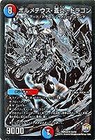 ボルメテウス・蒼炎・ドラゴン スーパーレア デュエルマスターズ デュエデミー賞パック dmx24-s3
