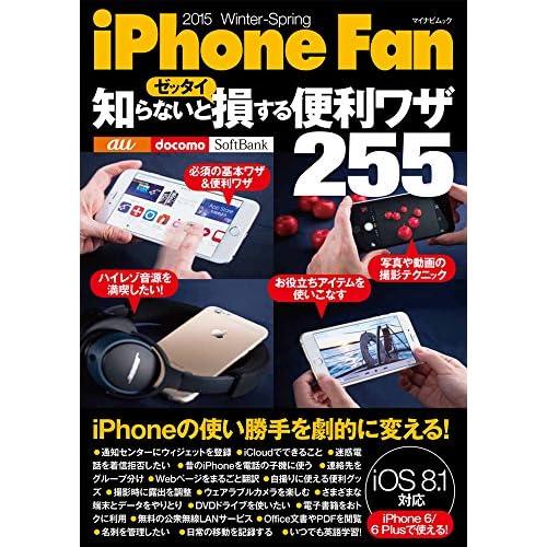 iPhone Fan 2015 Winter-Spring (マイナビムック)