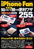 iPhone Fan 2015 Winter-Spring (マイナビムック)