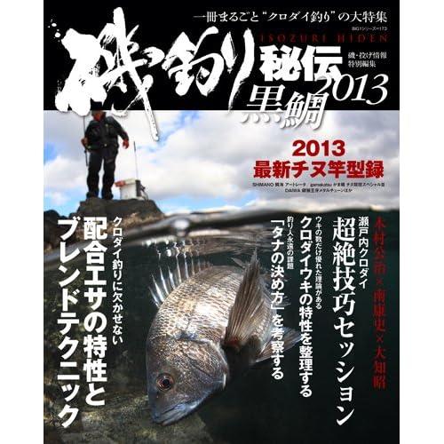 磯釣り秘伝 2013 黒鯛 賢者のブレンドテクニックコマセ配合の迷いを断つ (BIG1 173)
