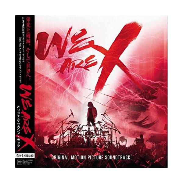 「WE ARE X」オリジナル・サウンドトラック...の商品画像