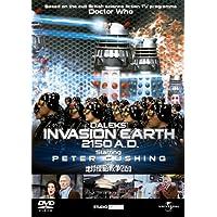 地球侵略戦争2150