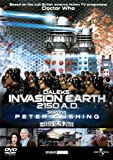地球侵略戦争2150[DVD]