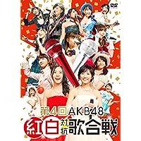 第4回AKB48紅白対抗歌合戦