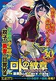 ロトの紋章~紋章を継ぐ者達へ~ アロスVSアニス!!双子の勇者の目覚め編 (ヤングガンガンコミックス リミックス)