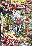 つりコミック 2015年 12 月号 [雑誌]
